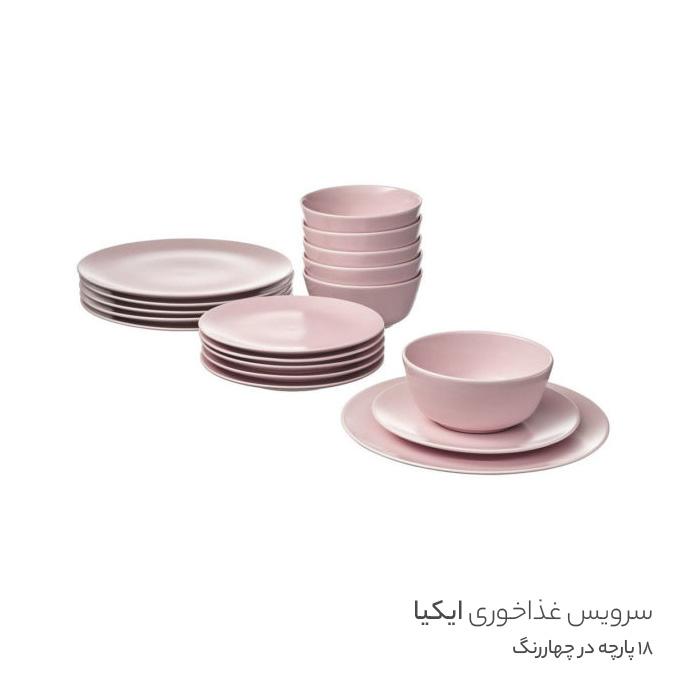 Ikea Dinera Dinnerware