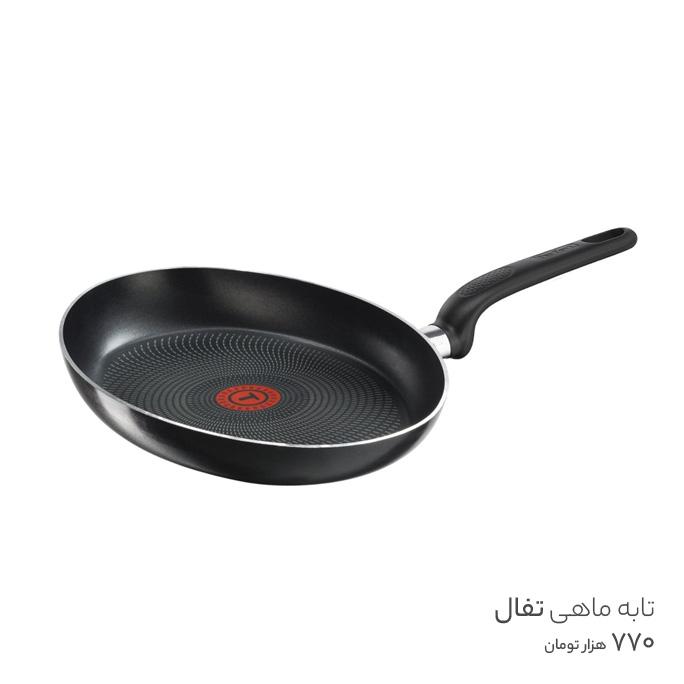 Tefal Fish Fry Pan