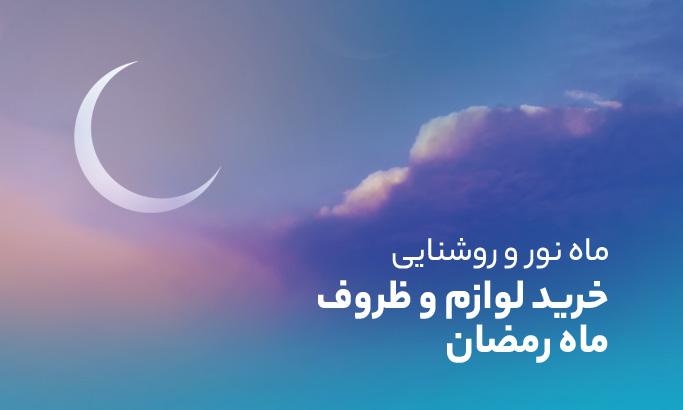 خرید لوازم ماه رمضان