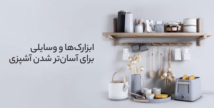 ابزارهایی برای آسان شدن آشپزی